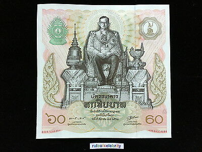 Thailand Banknote 60 Baht Commemorative Auspicious Occasion 60 years King Rama 9