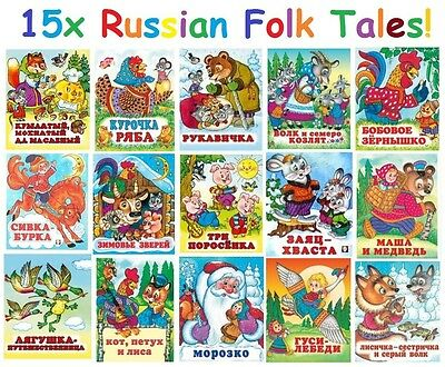 15x kids books Children book in Russian Folk tales Masha and Bear Morozko Skazki