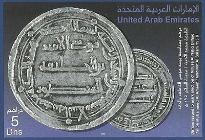 Uae United Arab Emirates Mnh 2003 Dirham Issued  Antique Islamic Coin Imperf Ms