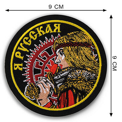 Slavic Pagan Military Patch - I'm Russian - For Woman's