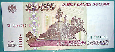 Russia  100000 100 000 Rubles , P 265 , Issued 1995