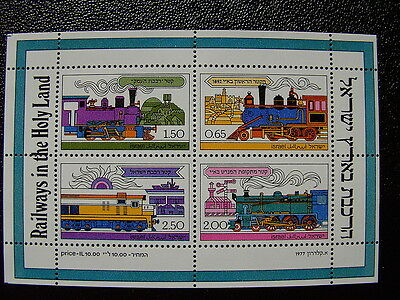 1977 Railways in the Holy Land MNH Miniature Sheet from Israel
