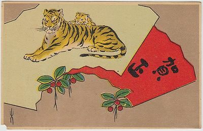 a21 Japanese old New year's card PC Tiger parent and child