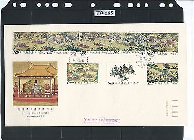 [TWx65]Taiwan 1972 Ancient Paintings. FDC. Very Fine.