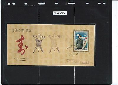 [TWx75]Taiwan 1958 Pres. Chiang.  FDC. Very Fine.