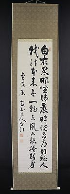 JAPANESE HANGING SCROLL ART Calligraphy  Asian antique  #E5814