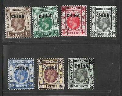 1917 To 1927 Hong Kong China Overprints Unused 1 Cent To 50 Cents