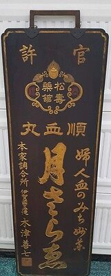 """19th Century Chinese Art Rosewood? Carved Wood  W/Gold Gilt Letters 53""""H X 17 W"""