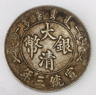 1911 China silver Empire Da Qing Silver  Dragon Silver Coin 26.76g