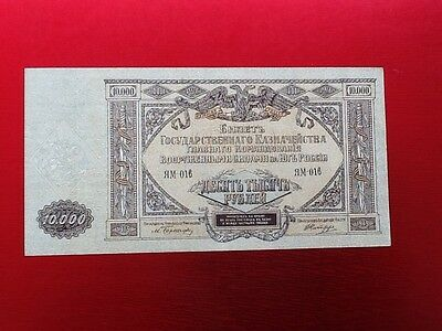 10,000 Rouble Banknote 1919