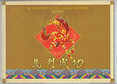 China 2014 Year Of The Horse Presentation Folder Booklet Fdc - Lovely See Below