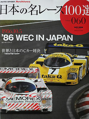 """AUTO SPORT Archives 060  """"'86 WEC in Japan""""  100 selected races in Japan !"""