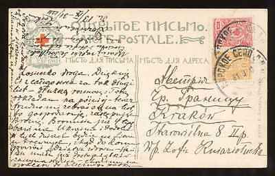 1913 RUSSIA, pc. CARSKOE SIELO, SPECIAL RUSSIAN RED CROSS issue.