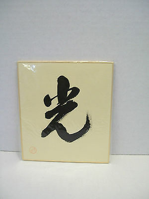 Japanese (?) Chinese (?) Asian Calligraphy Character Print