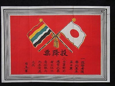 Japanese Propaganda Leaflet for Surrender Chinese Military War book