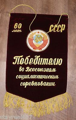 Authentic Soviet USSR Lenin Award Flag Banner 60 Anniv.Years of Soviet Union #30