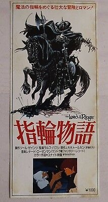 THE LORD OF THE RINGS Ticket stub Movie Japan Vintage Anime Tolkien Ralph Bakshi