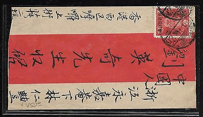 Hong Kong Japanese Occupation (Pp2003Bb) 2S On Red Band Cover