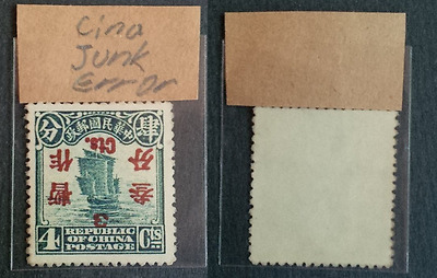 Stamps China Junk Error MNH  Rare