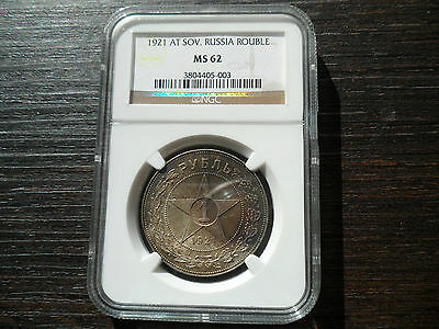 Russia 1 Rouble 1921 NGC MS62