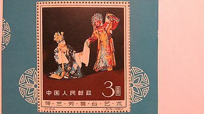 China stamp souvenir s. Mei Lanfang SC#628 new never hinged