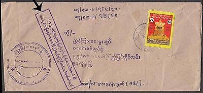 Burma Myanmar Domestic Used Envelope With Rare Cachet In Blue