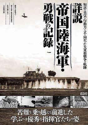 The Imperial Japanese Army & Navy / Record of Brave War / Japanese Book (Photos)