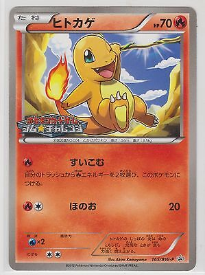 Japanese Charmander Gym Challenge 2012 Promo 165/BW-P Pokemon Card MINT