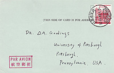 Japan 1964 Moriguchi to Pittsburgh cover Postcard VGC