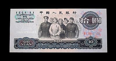1965 10yuan China Paper Money UNC Uncirculated (全新未流通)