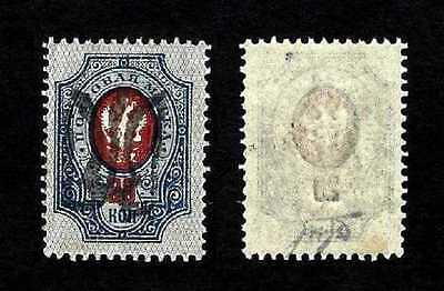 Ukraine 1918 Podilia type 10b trident overprint on Russia 20k… expertised… MNH**