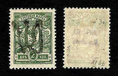 Ukraine 1918 Podilia type 11bb trident overprint on Russia 2k … MNH **
