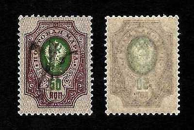 Ukraine 1918 Podilia type 12e trident overprint on Russia 50k … MNH **