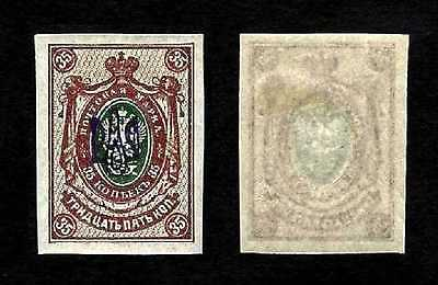 Ukraine 1918 Poltava type 1 trident overprint on Russia 35k imperf … MNH **
