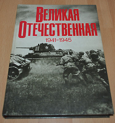 Album – The Great Patriotic War 1941 – 1945 USSR Army Book