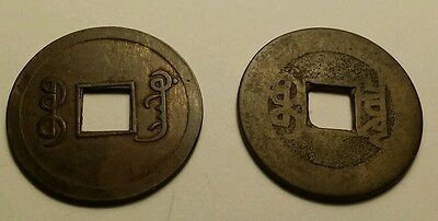 Chinese coins set of two (2)