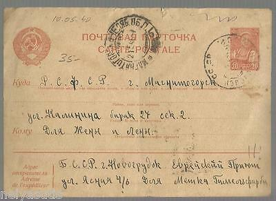 Old Russia (USSR) Open Letter №11
