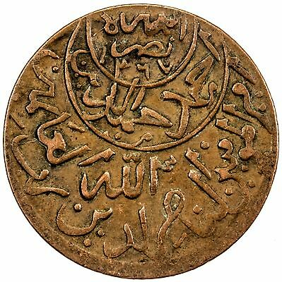 YEMEN: Imam Ahmad, 1948-1962, copper 1/40 riyal, AH1380/79