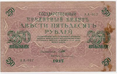 (K41-102) 1917 Russia 250 RUBEL bank note