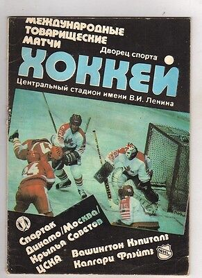 Orig.PRG   International Tournament USSR 1989 -- MOSKAU/WASHINGTON/CALGARY/.. !!