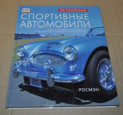 Sports Cars Cars Book Russian Edition