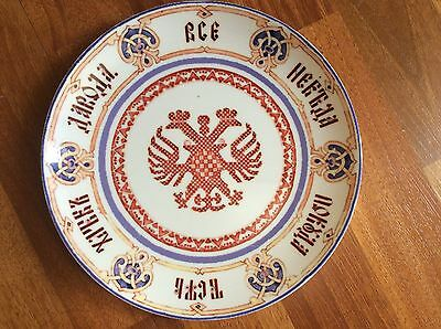 "Russian Imperial Porcelain Plate 8"" Br.Korniloff"