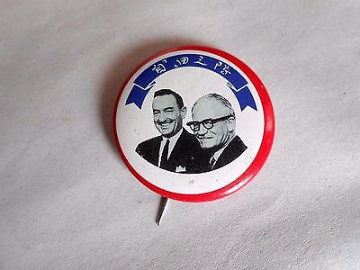 Vintage Barry Goldwater / Miller For President Chinese Writing Political Pinback