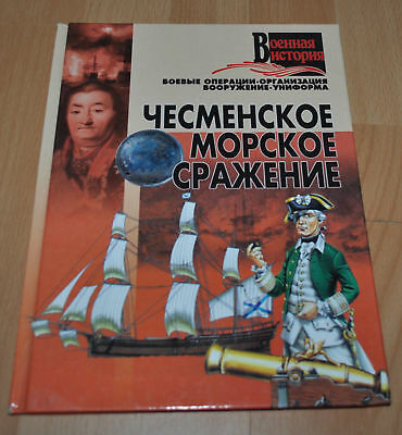 Naval battle of Chesma Navy Book Russian