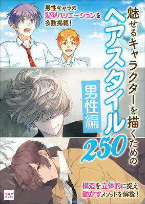 DHL) How to Draw 250 Manga Anime Male Character Mens Hair Styles Book Comic Art
