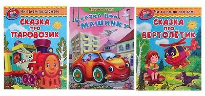 LOT 3 Russian books for kids Stories about car helicopter train Easy Reading