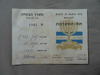 ISRAEL VINTAGE  kadima document ww1 jewish war given to soldiers at 1961