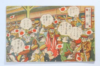 """WW2 Military Vintage Japan Army COMIC PC """" Departure for the front """" D01 Onodera"""