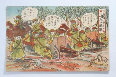 WW2 Military Japan Army COMIC PC Advancing Artillery Soldiers D05 Onodera