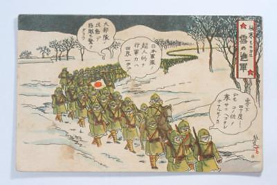 WW2 Military Japan Army COMIC PC Marching in the snow D08 Onodera